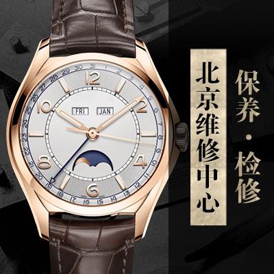 北京江诗丹顿手表表冠坏了怎么办